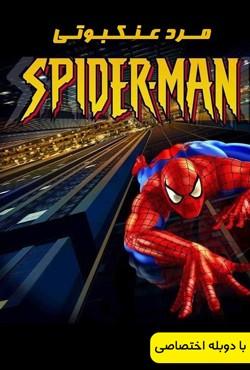 دانلود انیمیشن سریالی مرد عنکبوتی Spider-Man The Animated Series