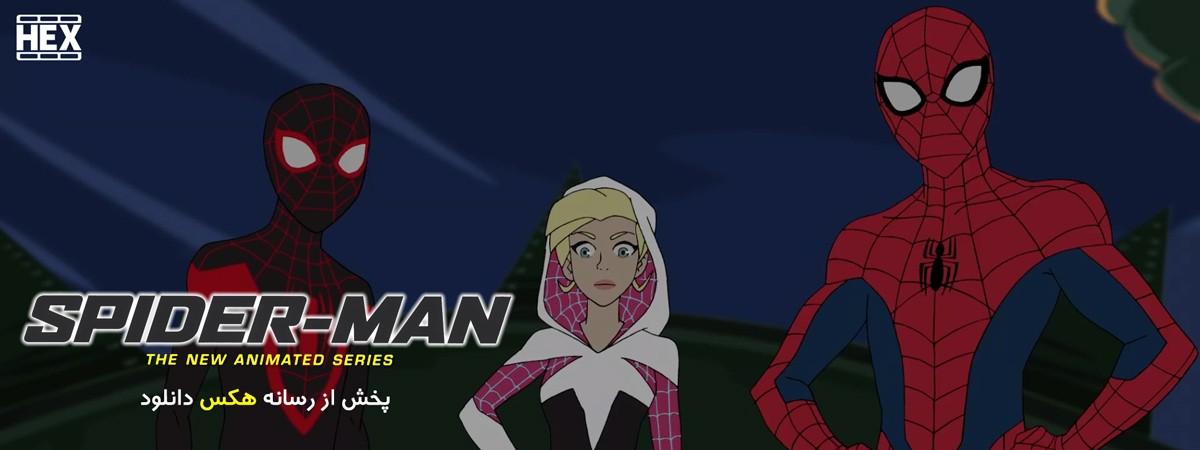 دانلود انیمیشن سریالی مرد عنکبوتی