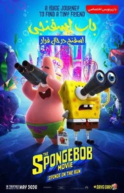 دانلود انیمیشن باباسفنجی SpongeBob Sponge on the Run 2020