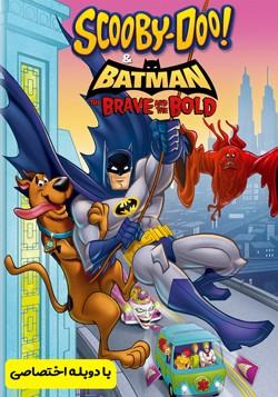 دانلود انیمیشن Scooby-Doo & Batman The Brave and the Bold 2018