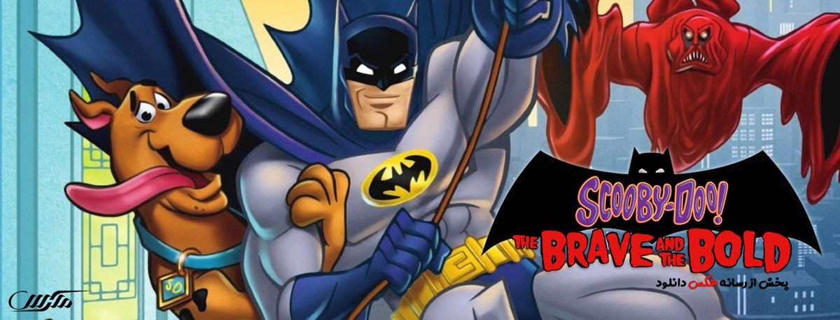دانلود انیمیشن Scooby-Doo & Batman The Brave and the Bold 2018