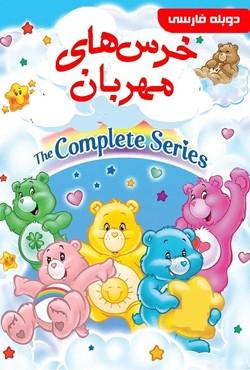 دانلود انیمیشن سریالی خرس های مهربان The Care Bears