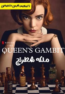 دانلود سریال ملکه شطرنج The Queens Gambit