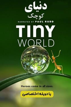 دانلود مستند سریالی دنیای کوچک Tiny World