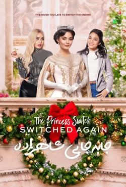 دانلود فیلم جابهجایی شاهزاده 2 The Princess Switch 2020