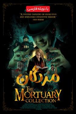 دانلود فیلم مردگان The Mortuary Collection 2019