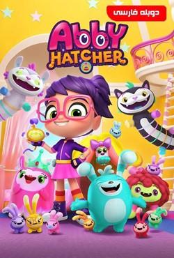 دانلود انیمیشن سریالی ابی هچر Abby Hatcher 2019