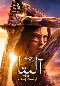 دانلود فیلم آلیتا فرشته جنگ Alita Battle Angel 2019