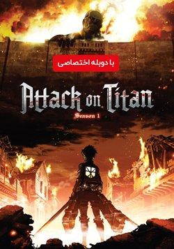 دانلود انیمیشن سریالی نبرد با تایتانها Attack On Titan
