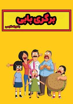 دانلود انیمیشن سریالی برگری باب Bob's Burgers