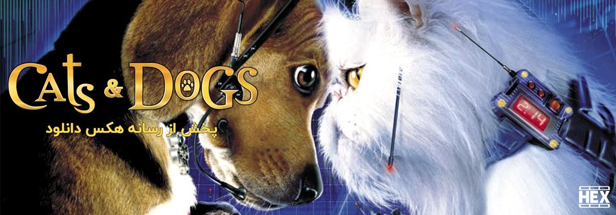 دانلود فیلم Cats & Dogs 2001
