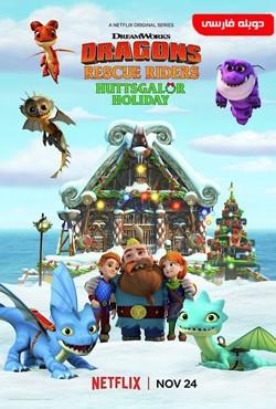 دانلود انیمیشن ناجیان اژدها سوار Dragons Huttsgalor Holiday
