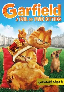 دانلود انیمیشن گارفیلد 2 Garfield A Tail of Two Kitties 2006