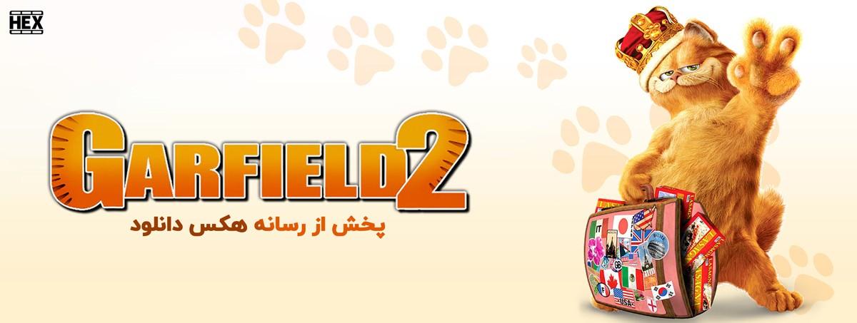 دانلود انیمیشن گارفیلد 2 2006