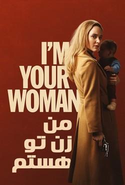 دانلود فیلم من زن تو هستم I'm Your Woman 2020