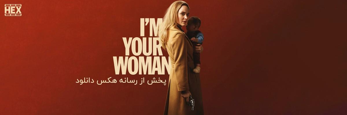 دانلود فیلم من زن تو هستم 2020