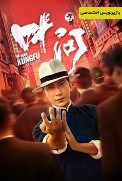 دانلود فیلم ایپ من استاد کونگ فو Ip Man Kung Fu Master 2019