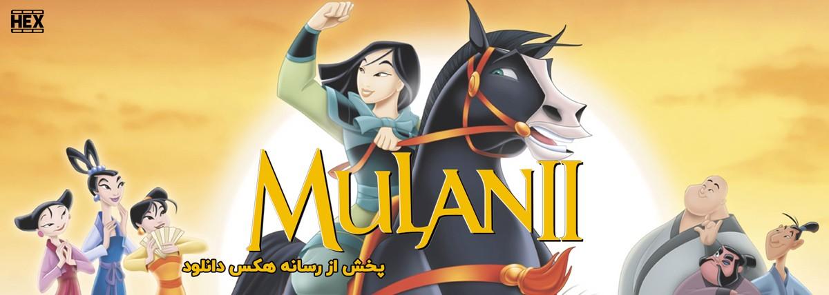 دانلود انیمیشن مولان 2 2004