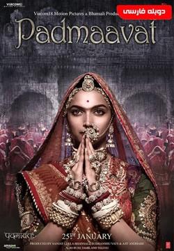 دانلود فیلم پادماواتی Padmaavat 2018