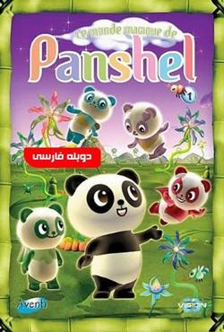 دانلود انیمیشن سریالی پانشل Panshel