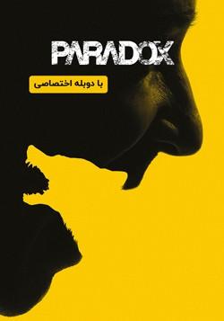 دانلود فیلم پارادوکس Paradox 2017