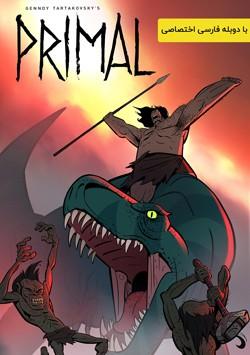 دانلود انیمیشن سریالی انسان اولیه Primal