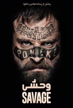 دانلود فیلم وحشی Savage 2019