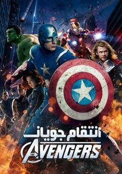 دانلود فیلم انتقام جویان The Avengers 2012