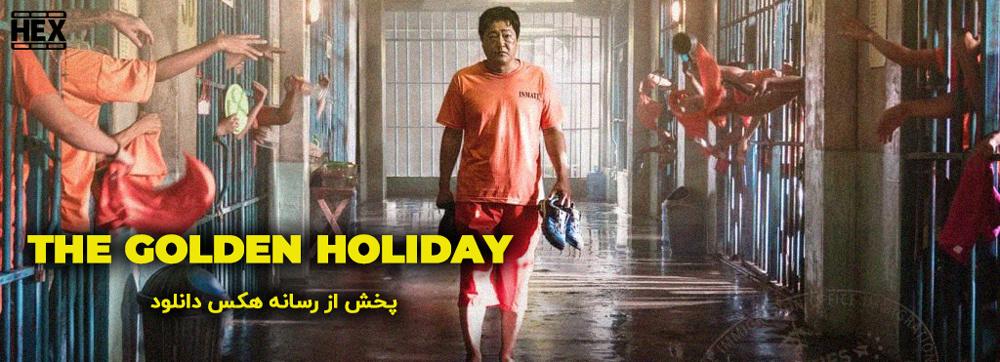 دانلود فیلم تعطیلات طلایی 2020