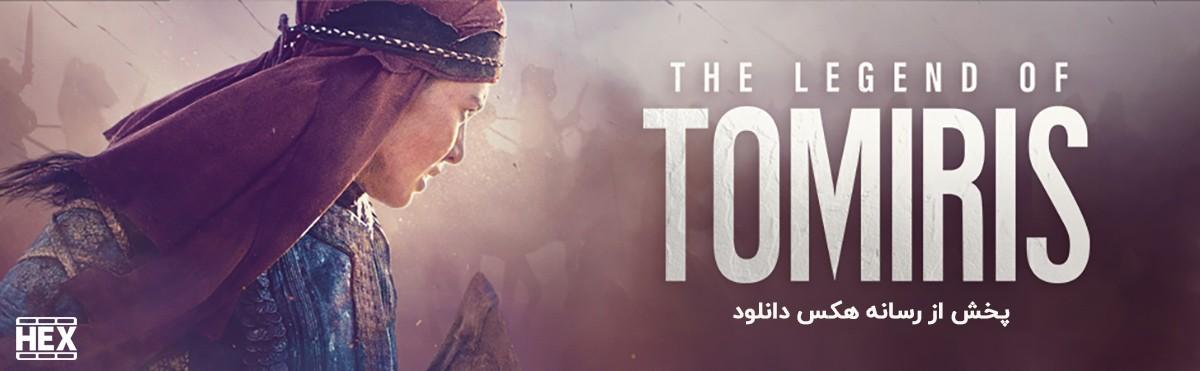 دانلود فیلم افسانه تومیریس 2019