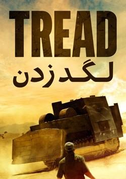 دانلود مستند لگد زدن Tread 2020
