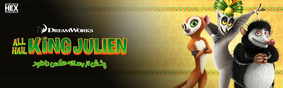 دانلود انیمیشن سریالی زنده باد شاه جولین