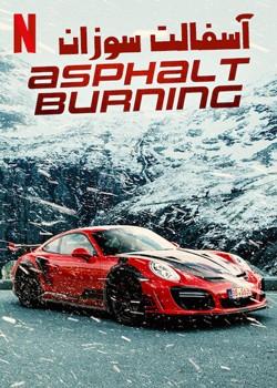 دانلود فیلم آسفالت سوزان Asphalt Burning 2020