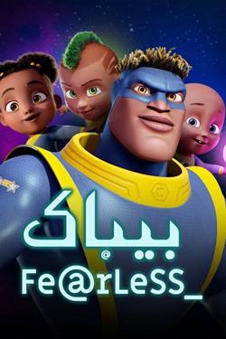 دانلود انیمیشن بیباک Fearless 2020