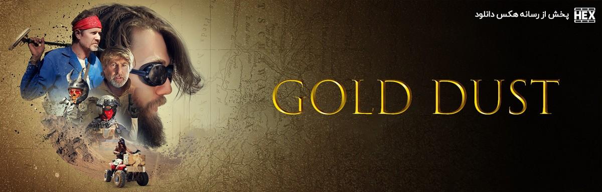 دانلود فیلم پودر طلا 2020