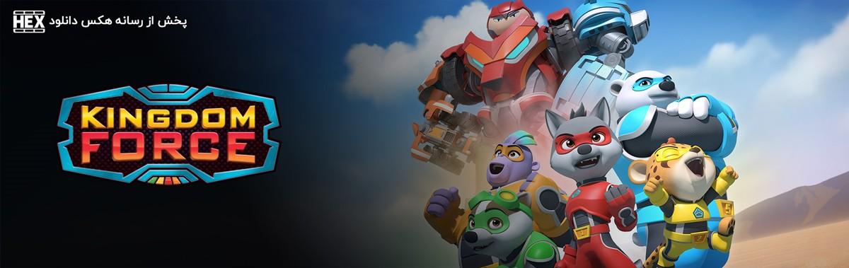 دانلود انیمیشن سریالی نیروی پادشاهی