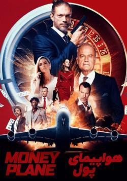 دانلود فیلم هواپیمای پول Money Plane 2020