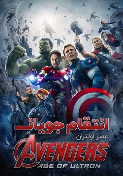 دانلود فیلم انتقام جویان عصر اولتران Avengers Age of Ultron 2015