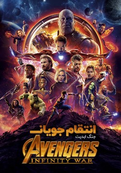 دانلود فیلم انتقام جویان جنگ ابدیت Avengers: Infinity War 2018