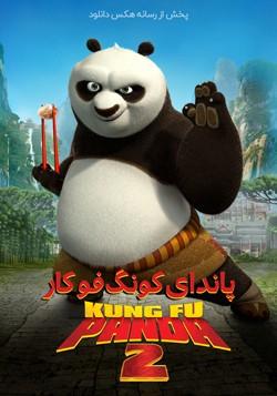 دانلود انیمیشن پاندای کونگ فو کار 2 Kung Fu Panda 2011