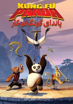 دانلود انیمیشن پاندای کونگ فو کار Kung Fu Panda 2008