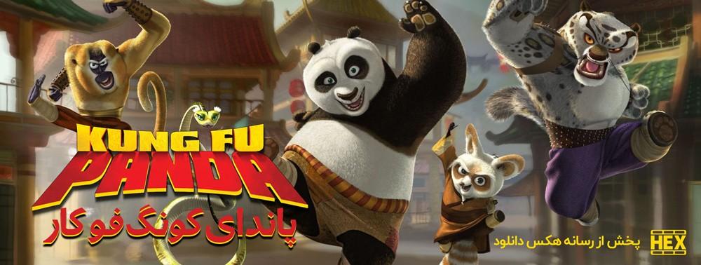 دانلود انیمیشن پاندای کونگ فو کار 2008