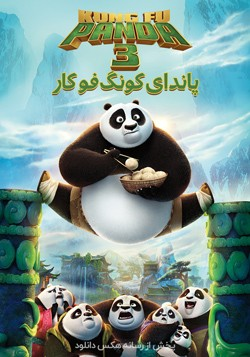 دانلود انیمیشن پاندای کونگ فو کار 3 Kung Fu Panda 2016