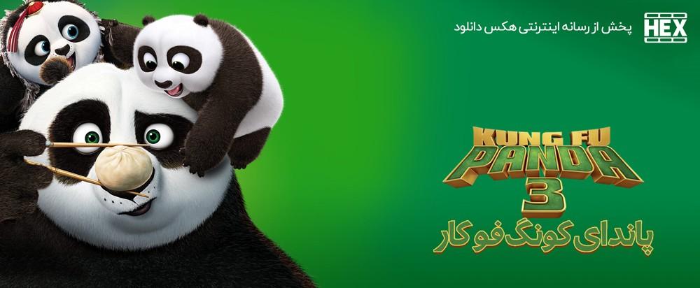 دانلود انیمیشن پاندای کونگ فو کار 3 2016