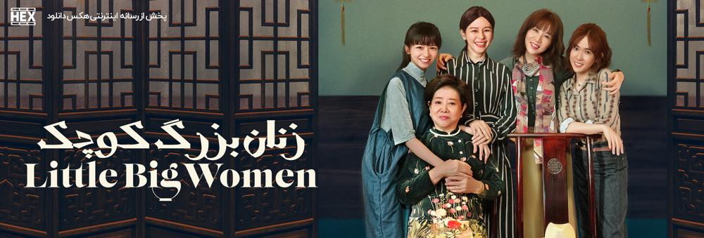 دانلود فیلم زنان بزرگ کوچک 2020