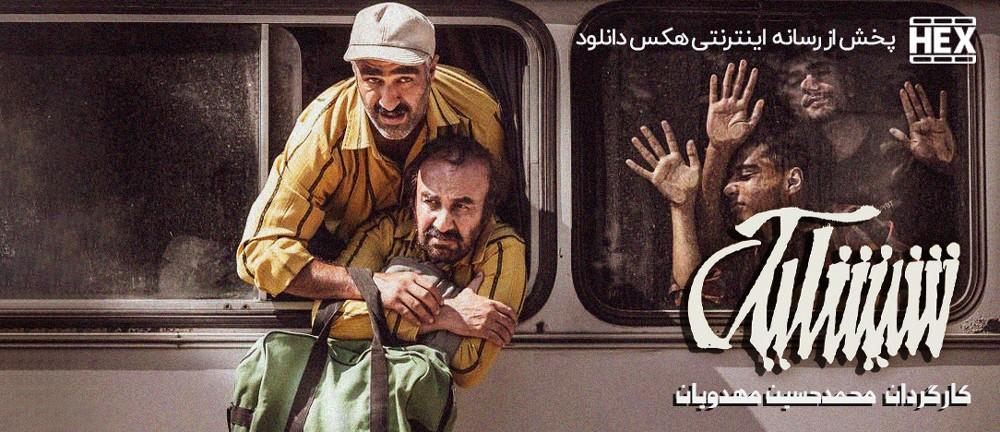 دانلود فیلم ایرانی شیشلیک
