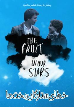 دانلود فیلم خطای ستارگان بخت ما The Fault in Our Stars 2014