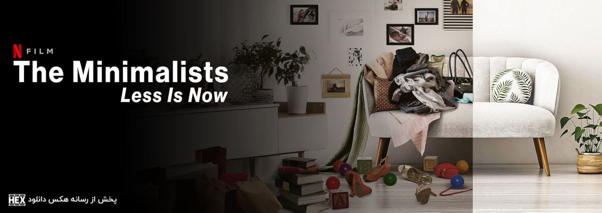 دانلود مستند مینیمالیست ها اکنون زمان ساده زیستن است 2021