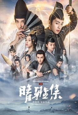 دانلود فیلم استاد یین یانگ رویای ابدیت The Yin-Yang Master: Dream of Eternity 2020
