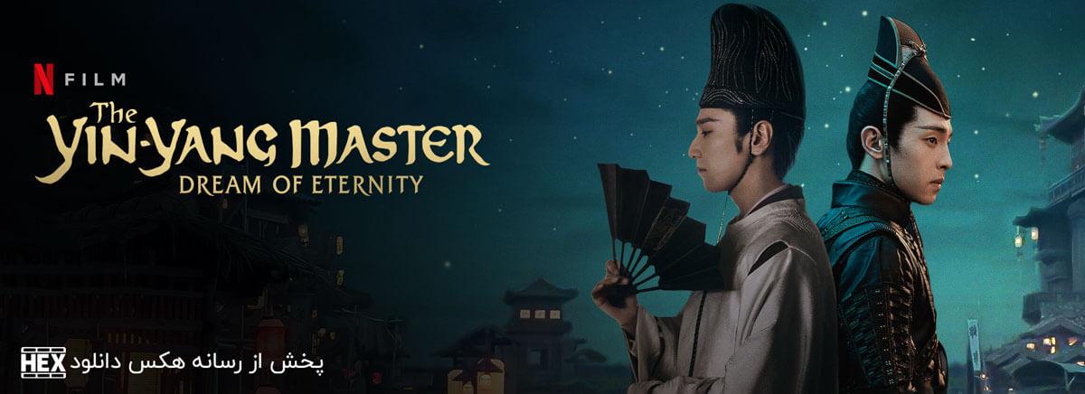 دانلود فیلم استاد یین یانگ رویای ابدیت 2020